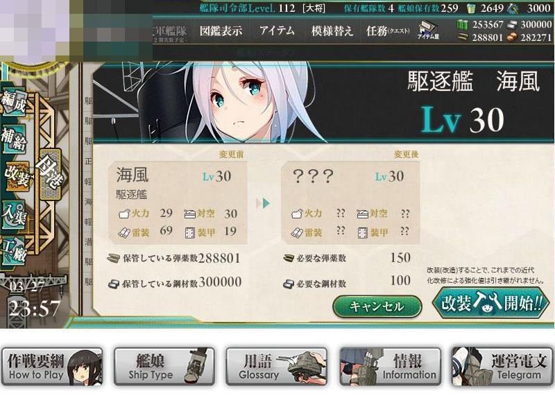 艦これプレイ記-1444