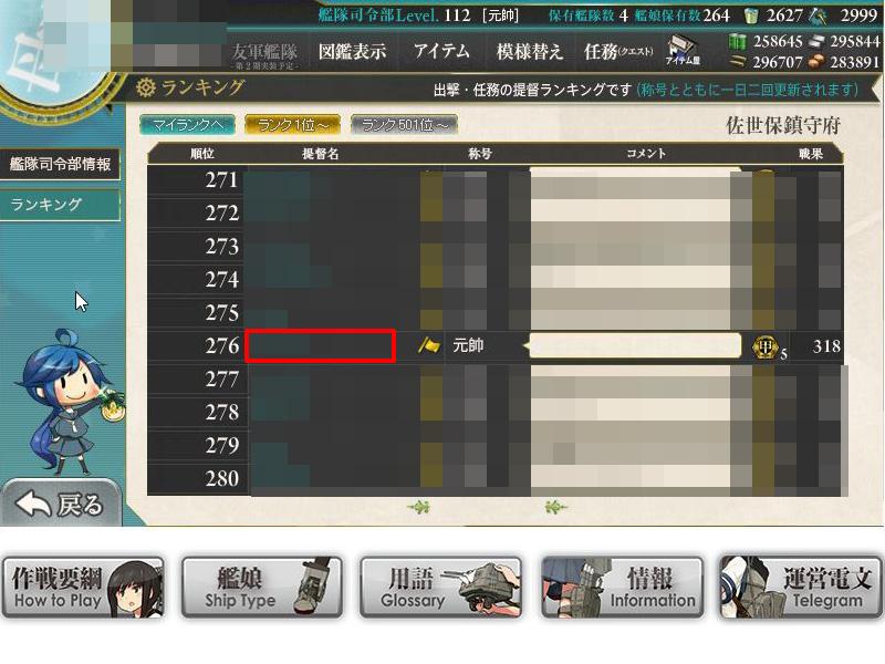 艦これプレイ記-1445
