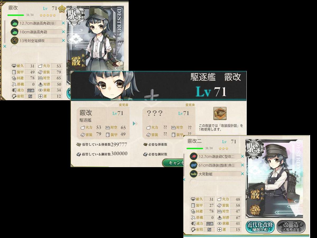 艦これプレイ記-1446