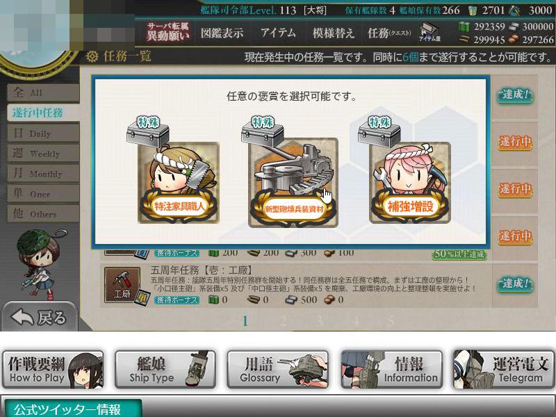 艦これプレイ記-1450