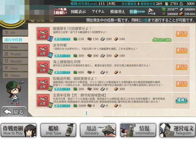 艦これプレイ記-1451