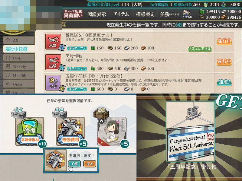艦これプレイ記-1452