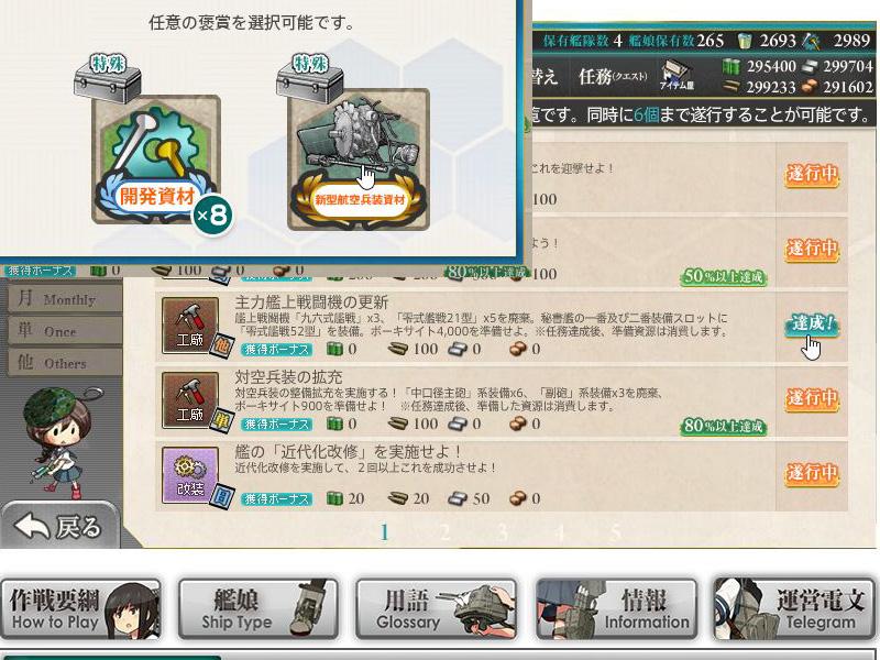 艦これプレイ記-1456