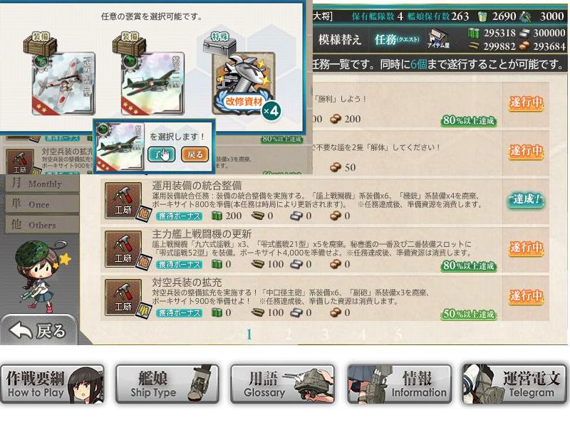 艦これプレイ記-1457