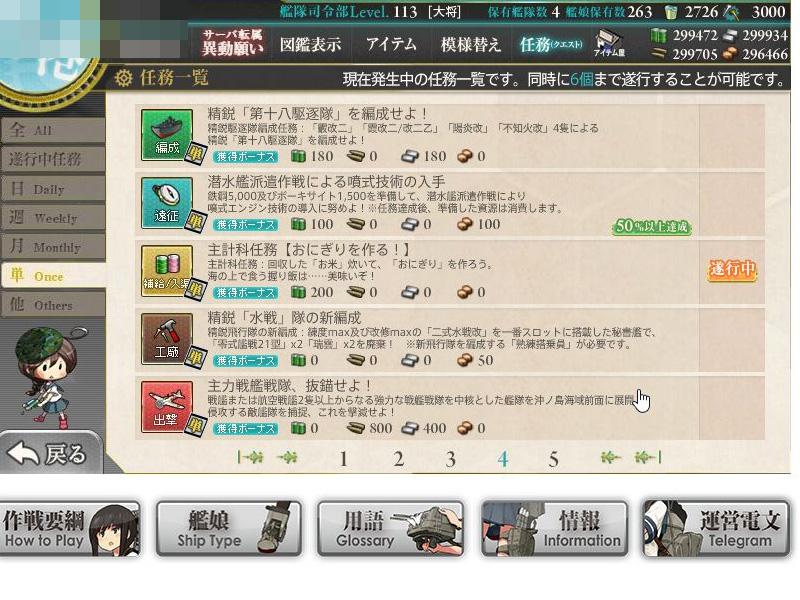 艦これプレイ記-1460