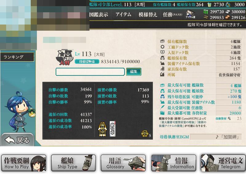 艦これプレイ記-1464