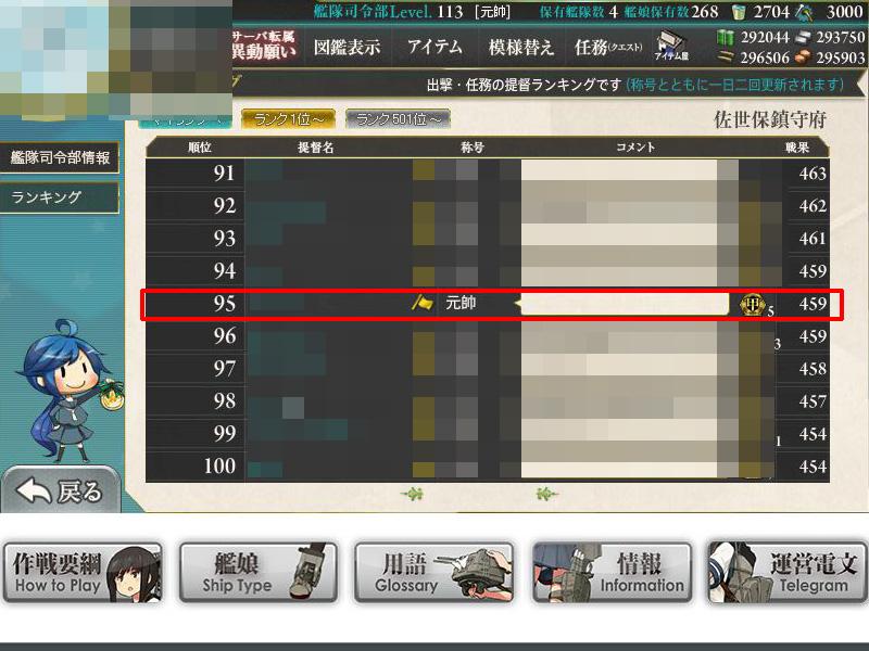 艦これプレイ記-1468