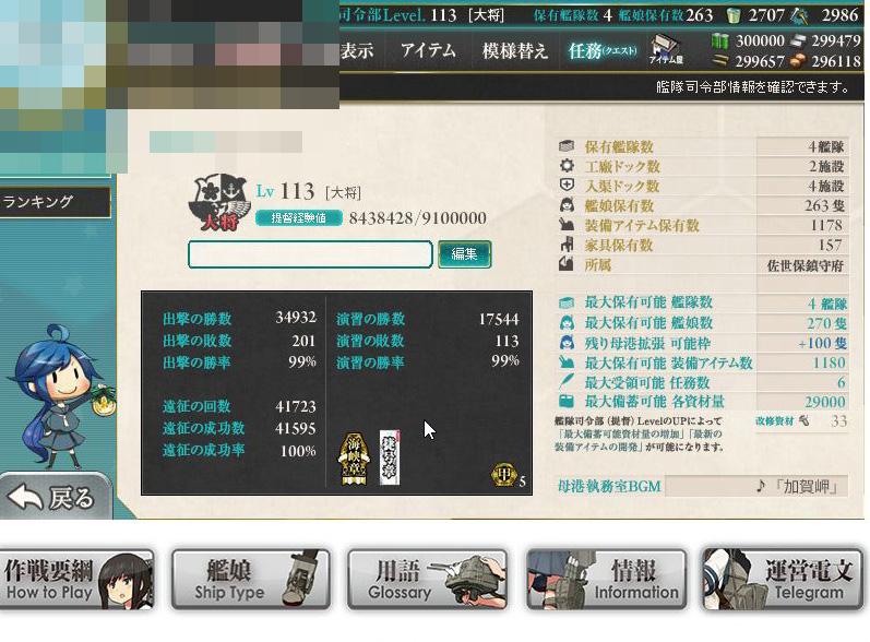 艦これプレイ記-1470