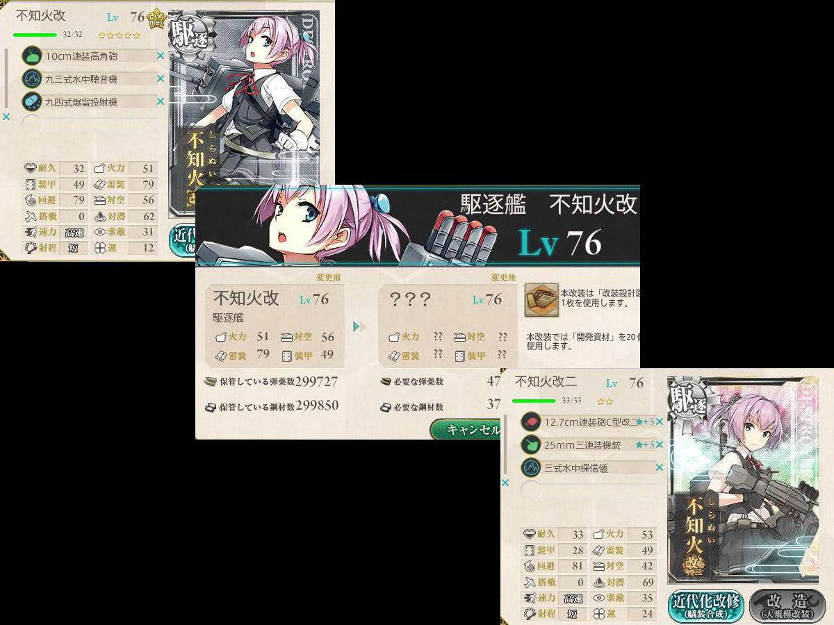 艦これプレイ記-1471
