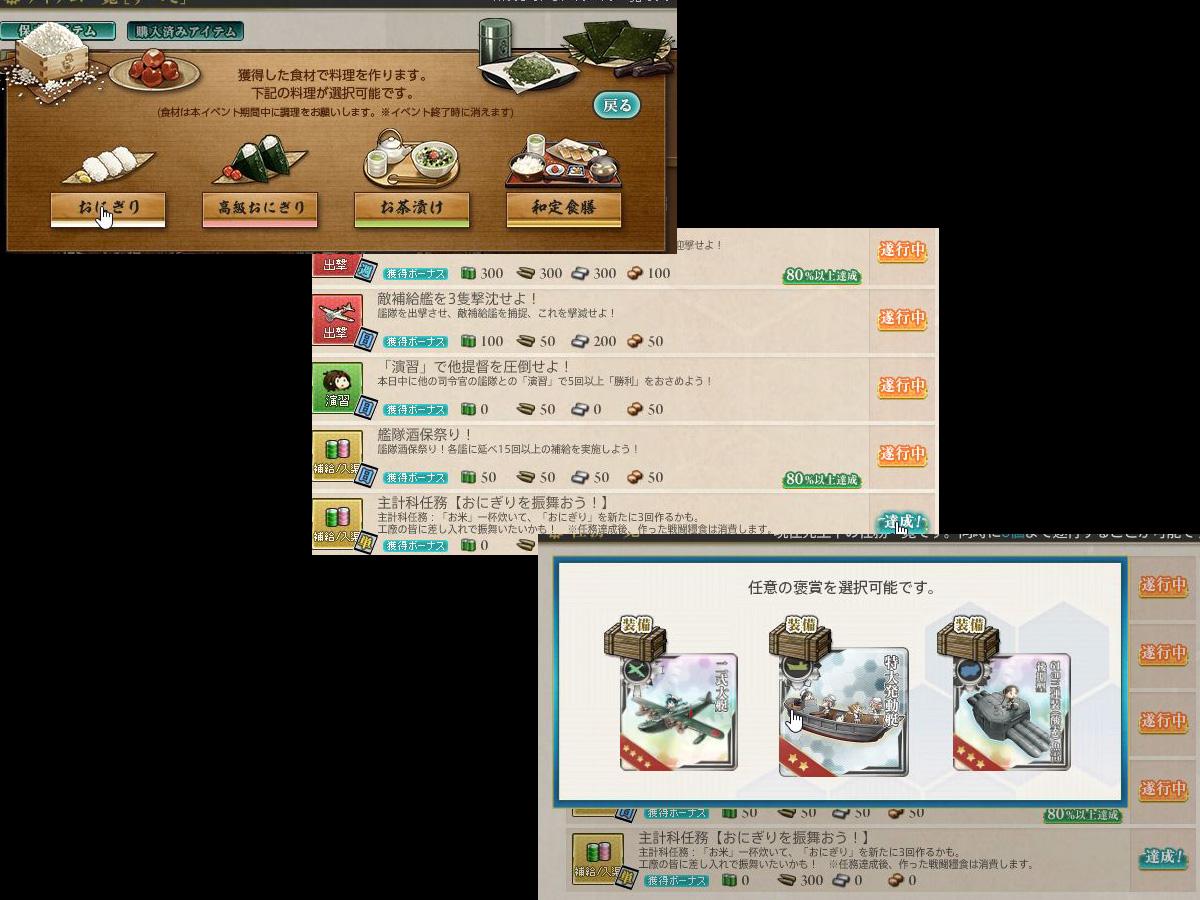 艦これプレイ記-1474