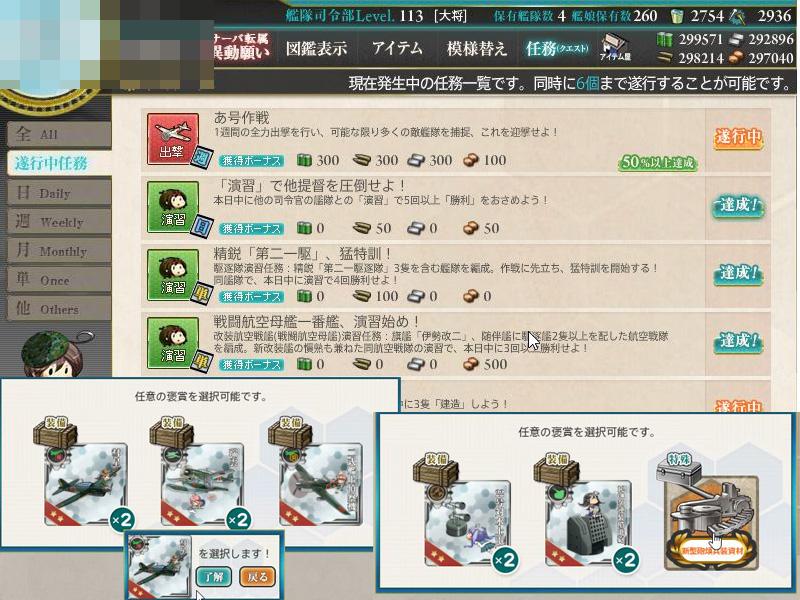 艦これプレイ記-1477