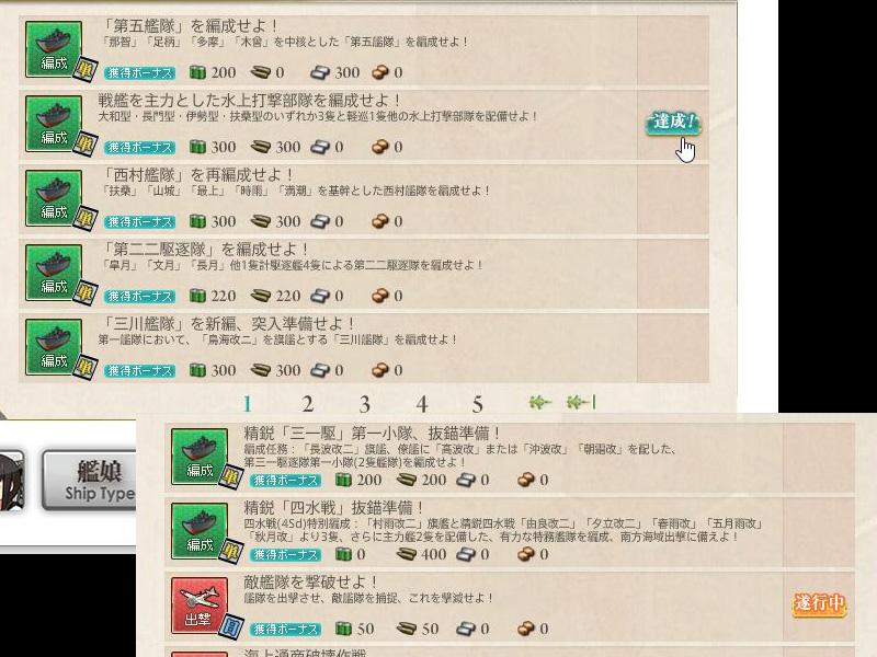 艦これプレイ記-1478