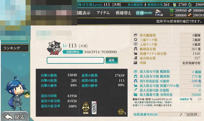 艦これプレイ記-1479