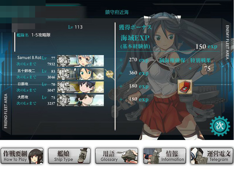 艦これプレイ記-1481