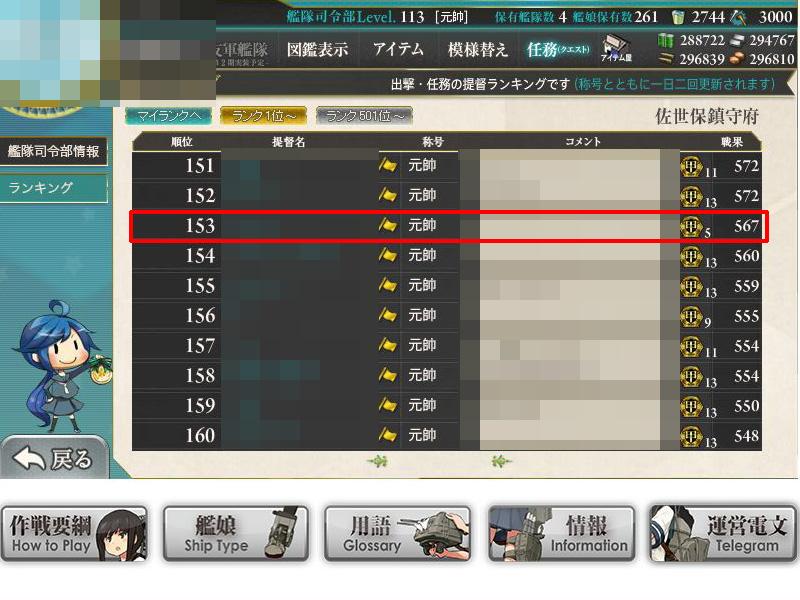 艦これプレイ記-1484-1