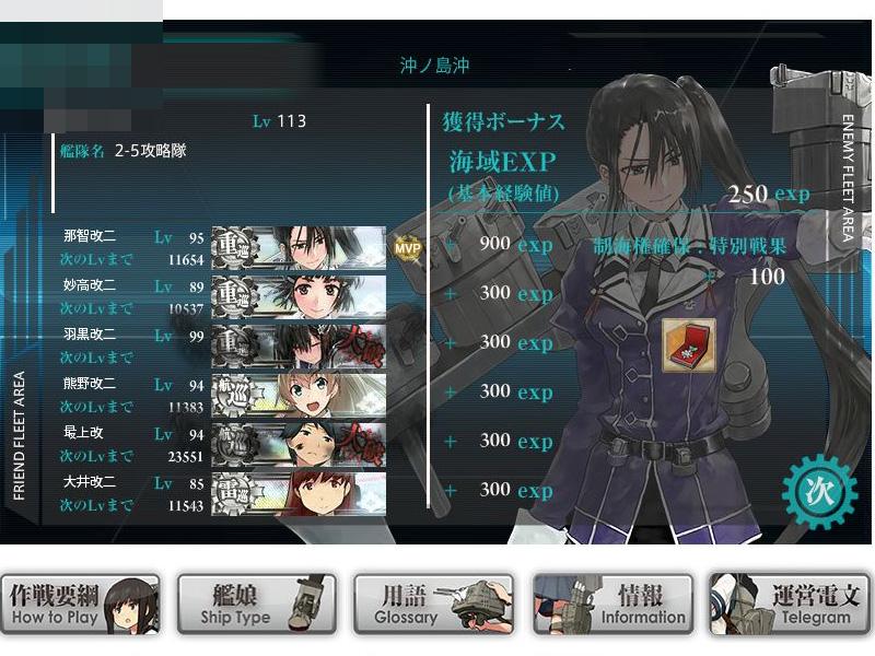 艦これプレイ記-1485