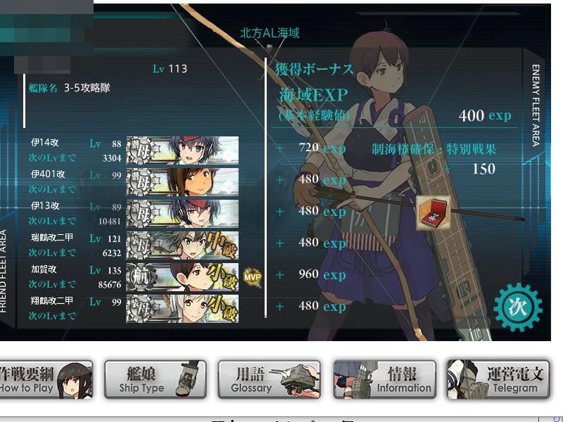 艦これプレイ記-1487