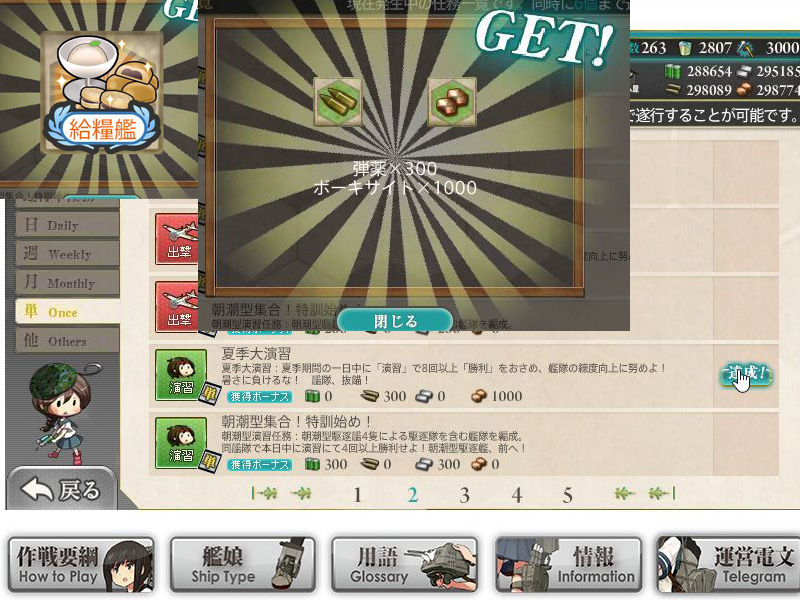 艦これプレイ記-1489-1