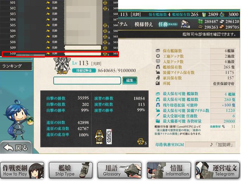 艦これプレイ記-1489
