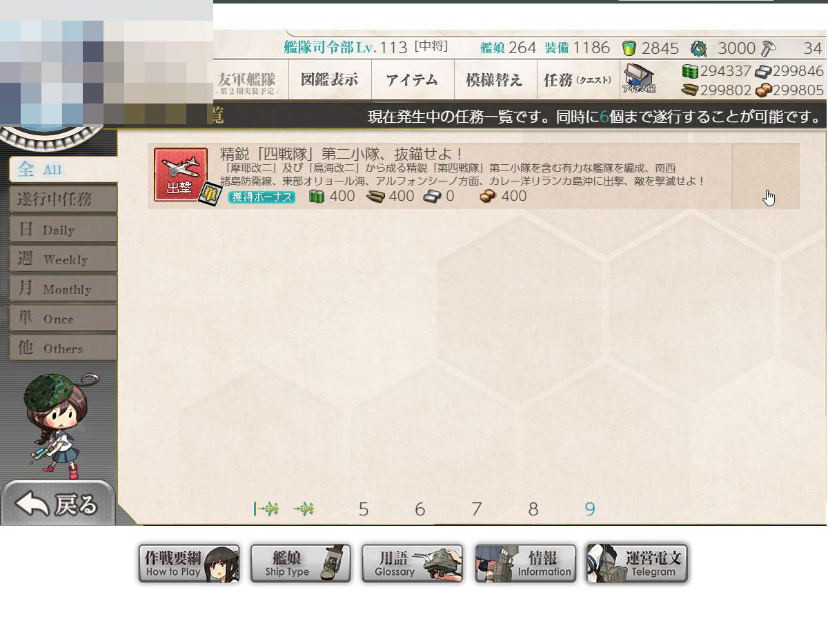 艦これプレイ記-1494