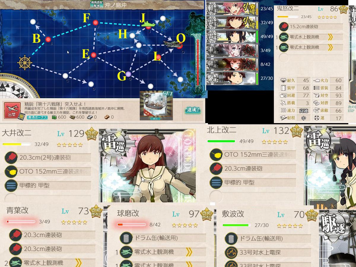 艦これプレイ記-1501