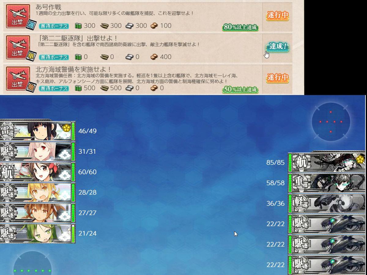艦これプレイ記-1503