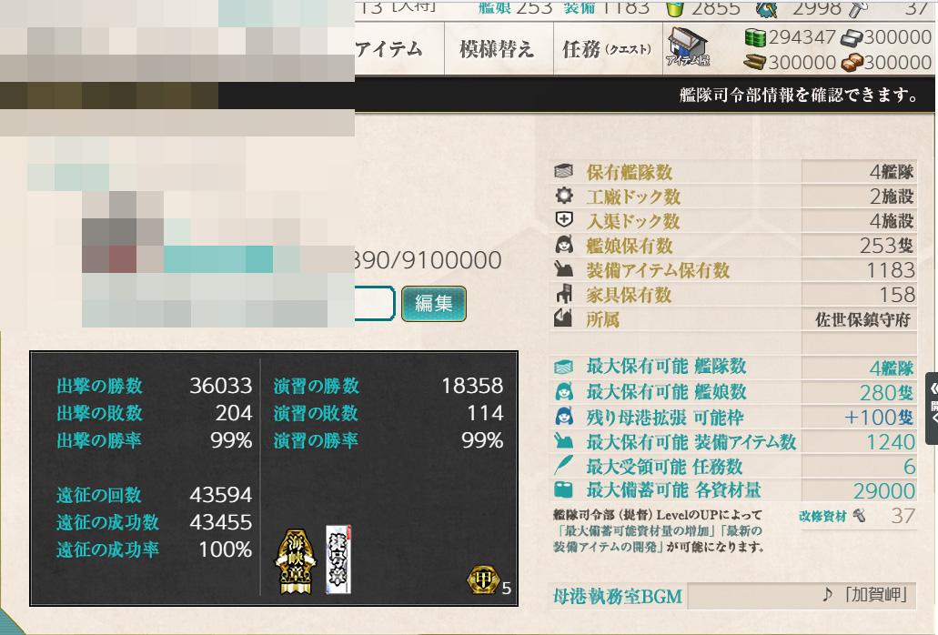 艦これプレイ記-1504