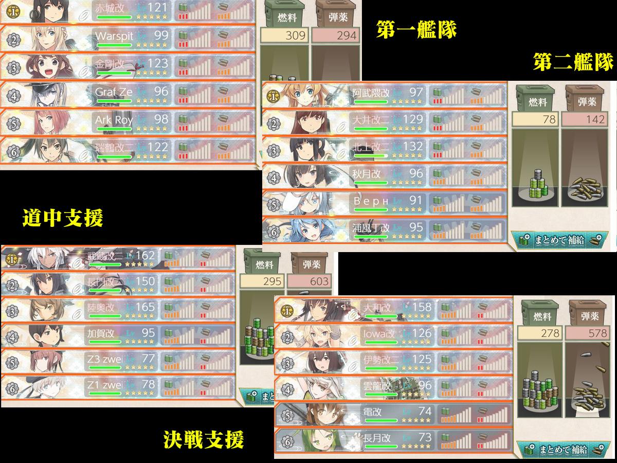 艦これプレイ記-1526