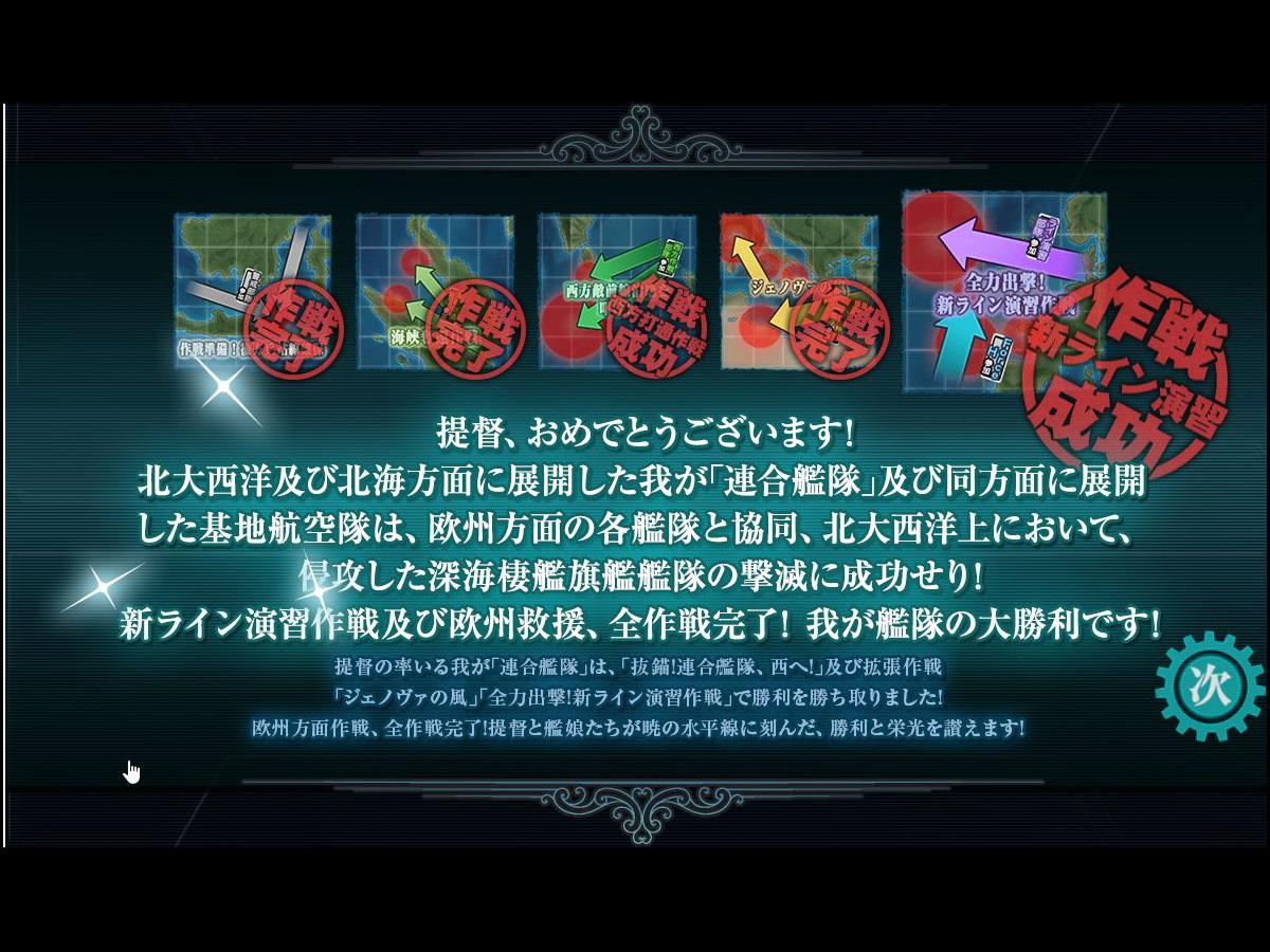 艦これプレイ記-1527