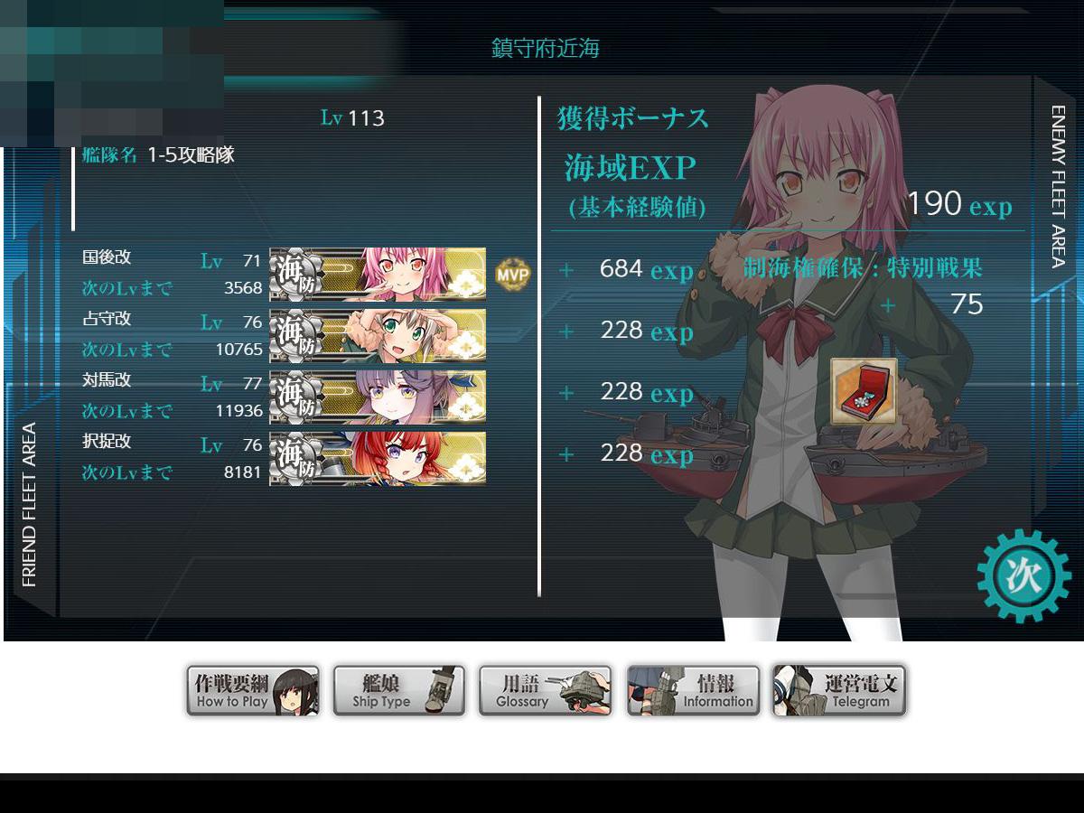 艦これプレイ記-1530