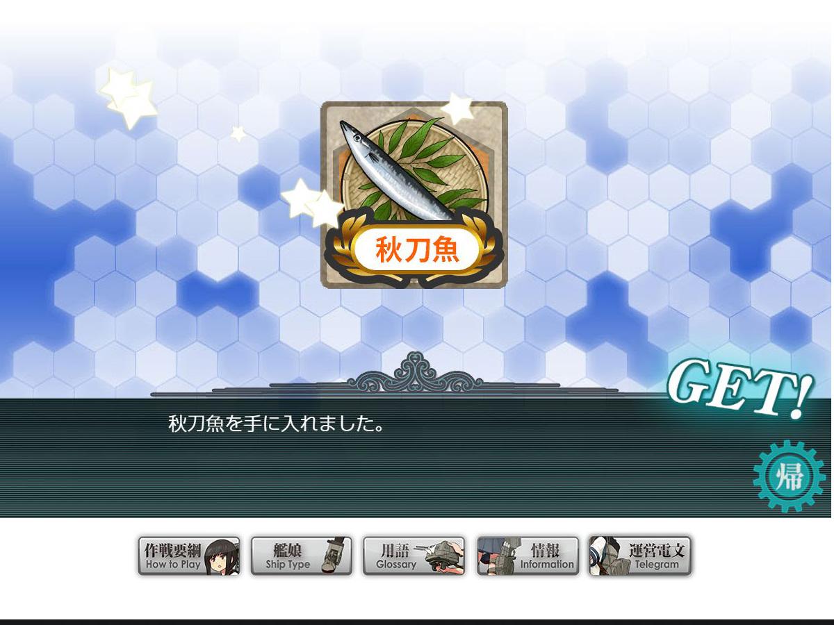 艦これプレイ記-1539