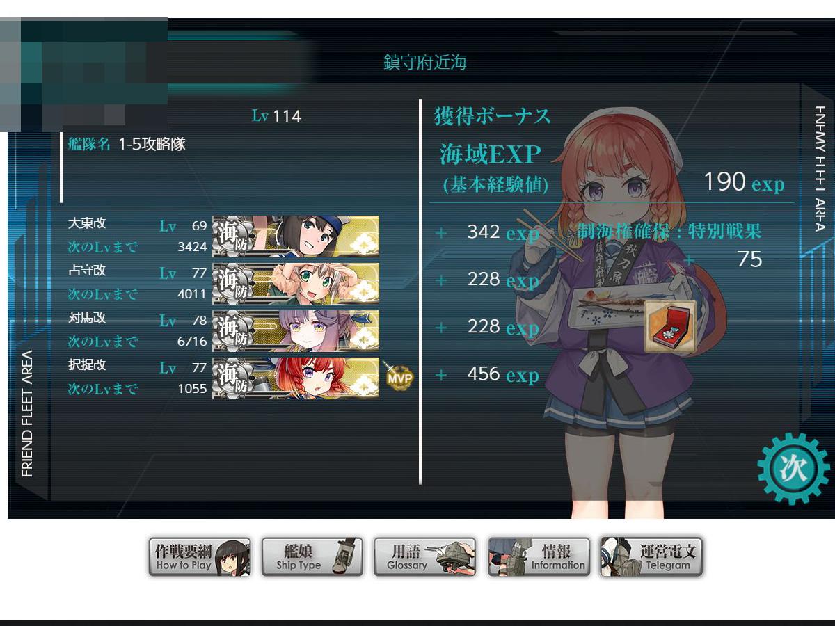 艦これプレイ記-1550
