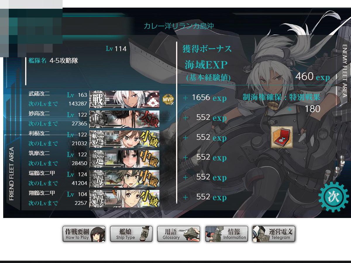 艦これプレイ記-1552