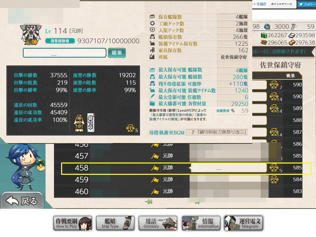 艦これプレイ記-1554