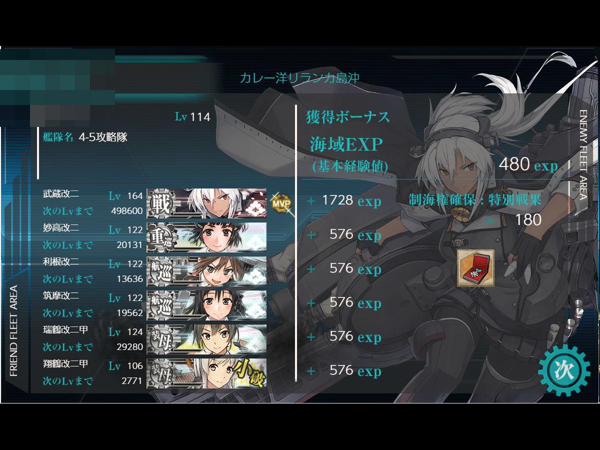 艦これプレイ記-1572