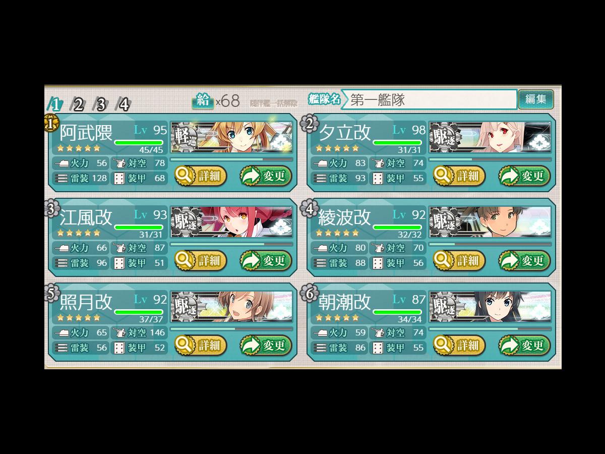 艦これプレイ記-1577