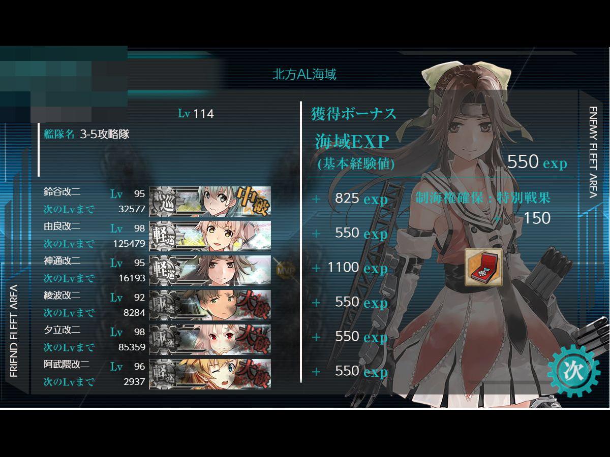 艦これプレイ記-1582