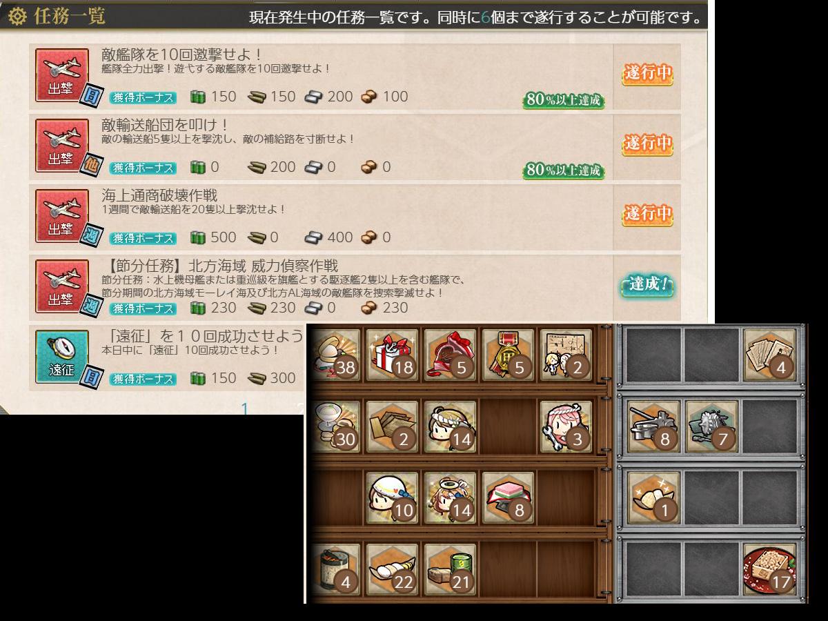 艦これプレイ記-1584