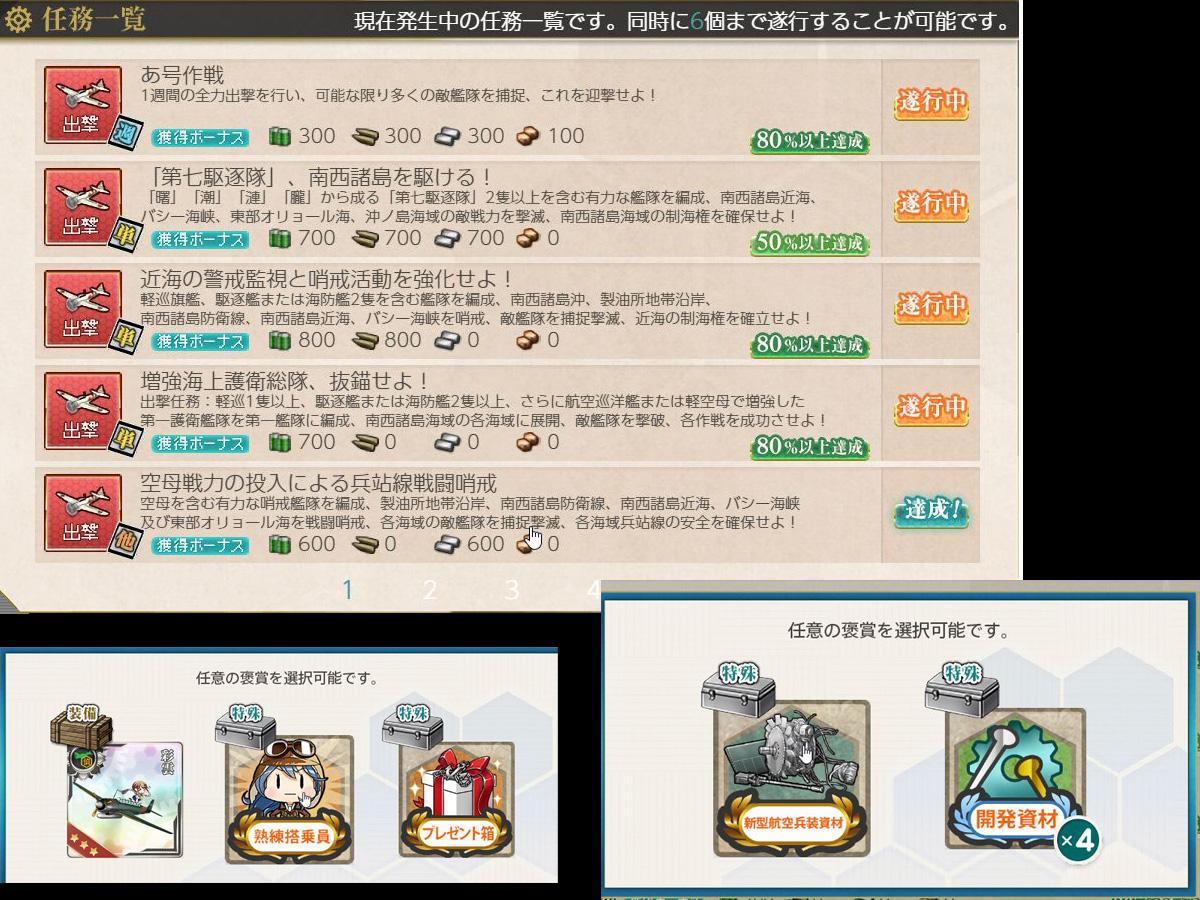 艦これプレイ記-1588