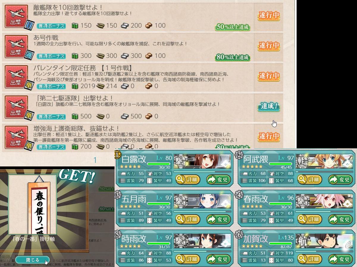 艦これプレイ記-1589