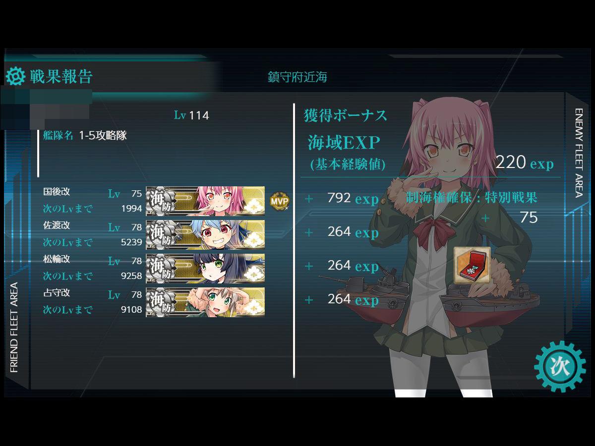 艦これプレイ記-1600