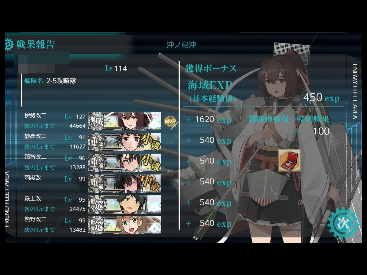 艦これプレイ記-1601