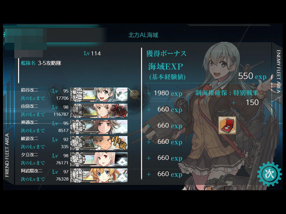 艦これプレイ記-1602