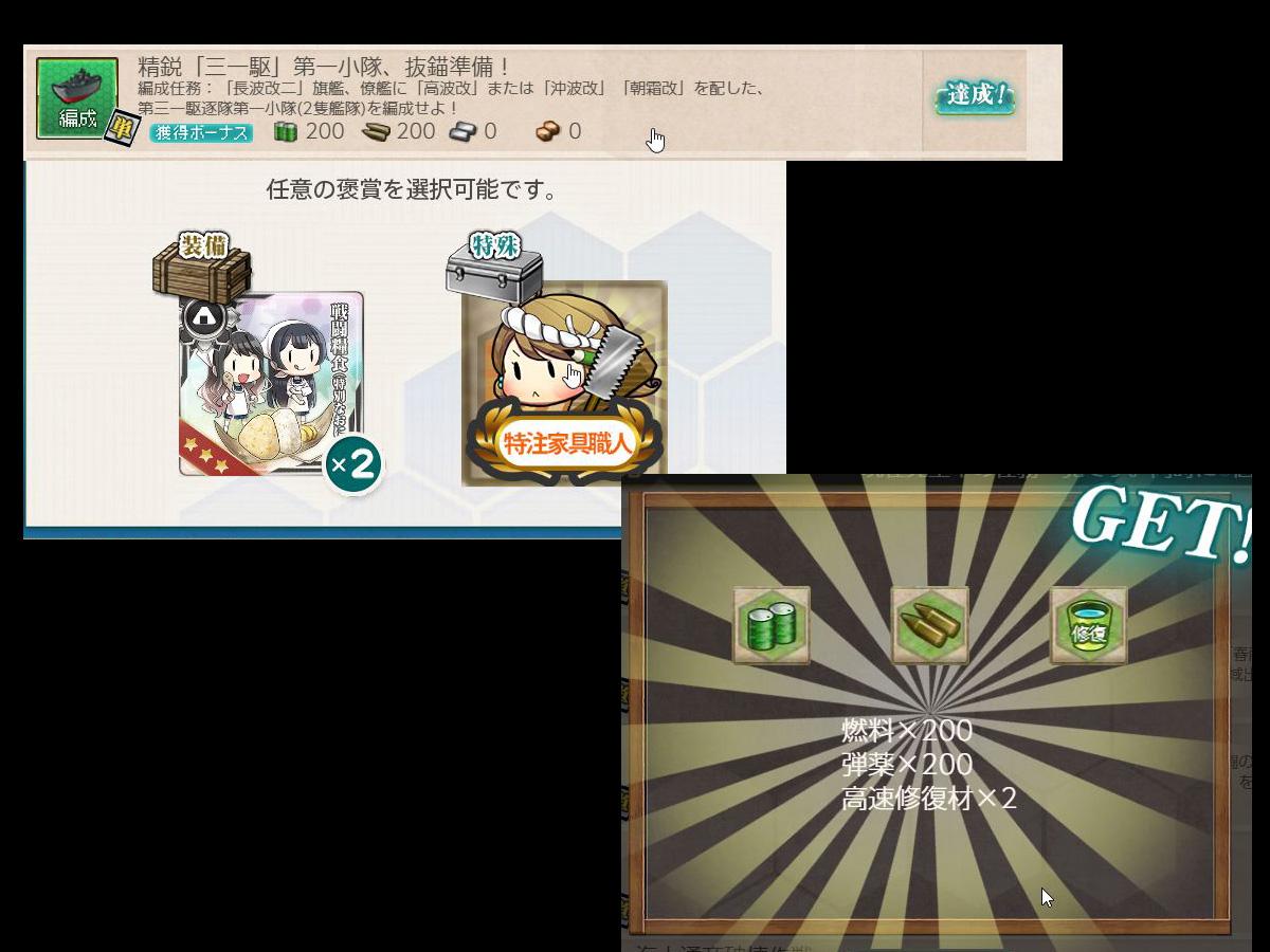 艦これプレイ記-1608