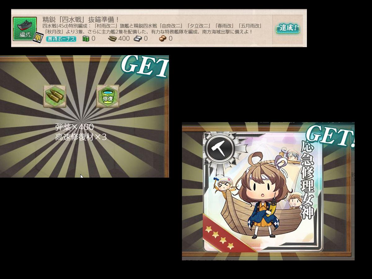 艦これプレイ記-1609