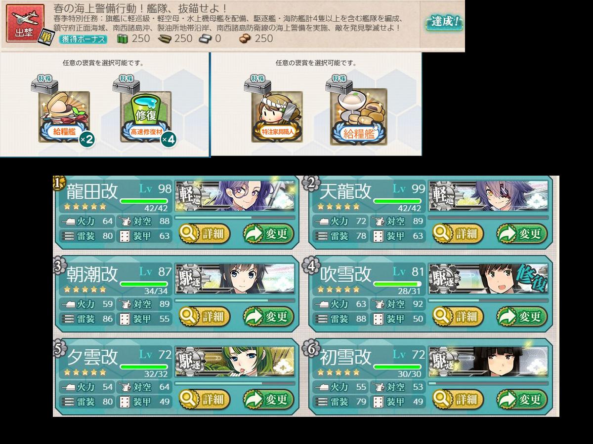 艦これプレイ記-1616