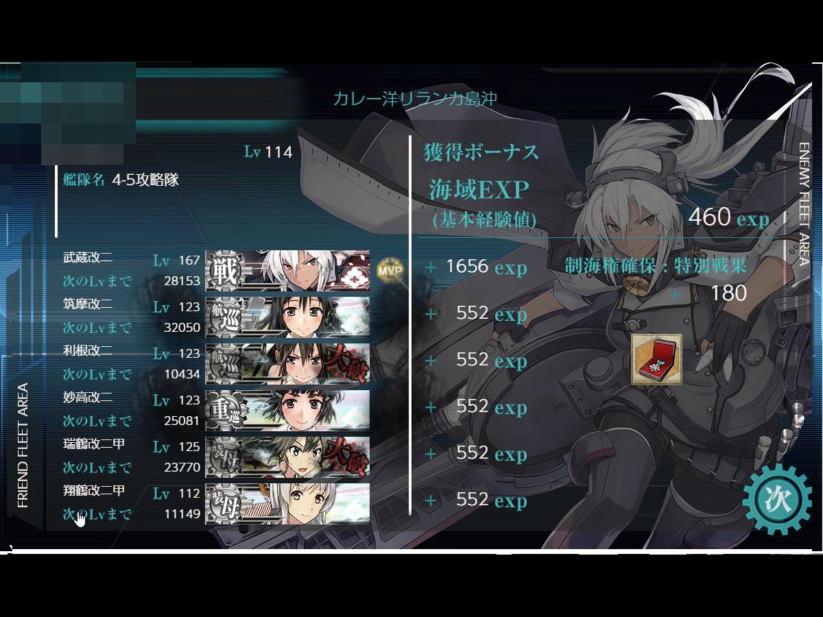 艦これプレイ記-1628