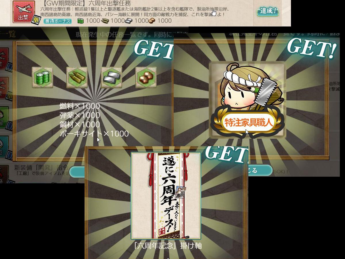 艦これプレイ記-1630