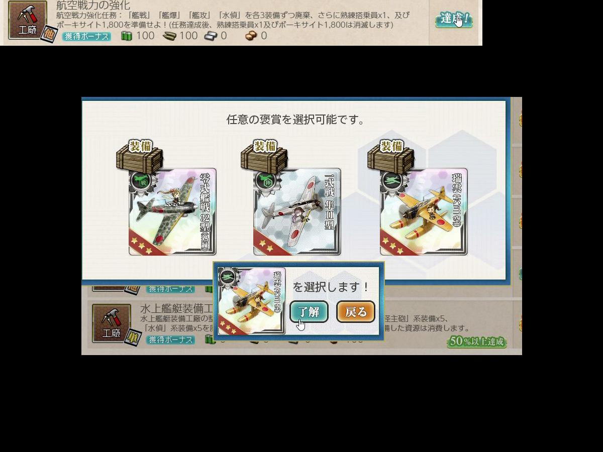 艦これプレイ記-1638