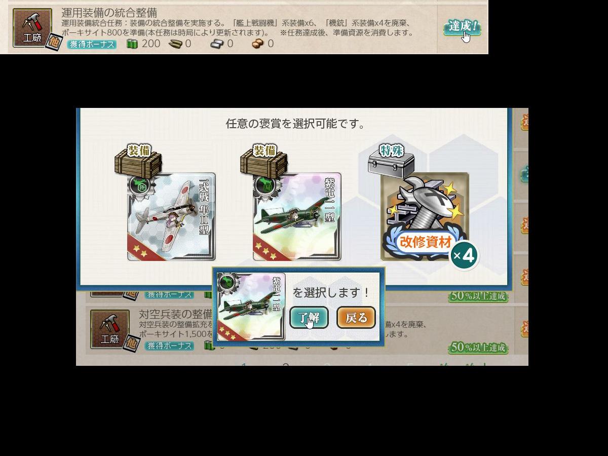 艦これプレイ記-1639